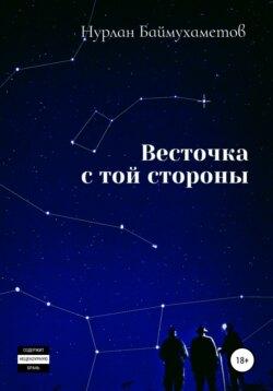 Нурлан Баймухаметов - Весточка с той стороны