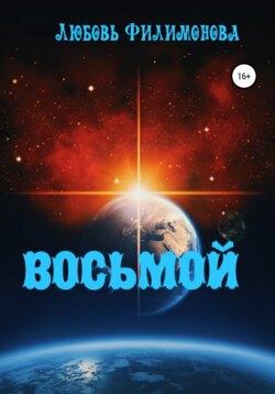 Любовь Филимонова - Восьмой