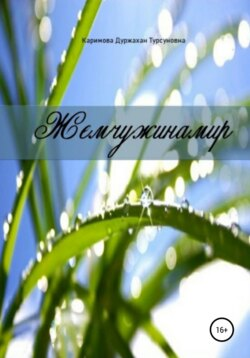 Дуржахан Каримова - Жемчужинамир