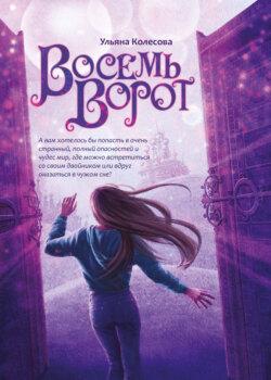Ульяна Колесова - Восемь ворот