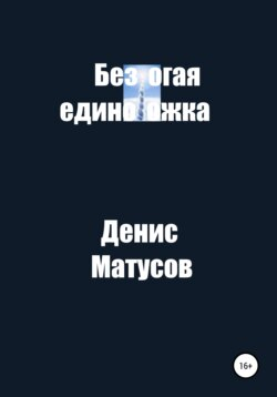 Денис Матусов - Безрогая единорожка