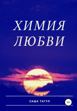 Саша Тагул - Химия любви