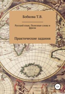 Татьяна Бобкова - Русский язык. Полезные слова и фразы. Практические задания