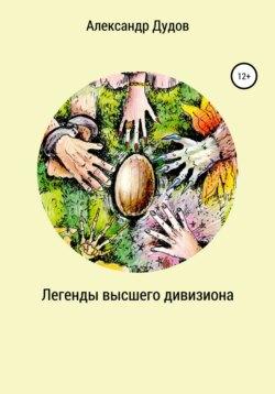 Александр Баум - Легенды высшего дивизиона