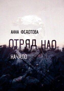 Анна Федотова - Отряд НАО. Начало