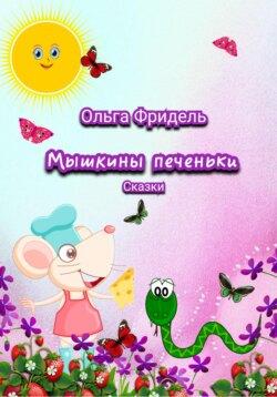 Ольга Фридель - Мышкины печеньки