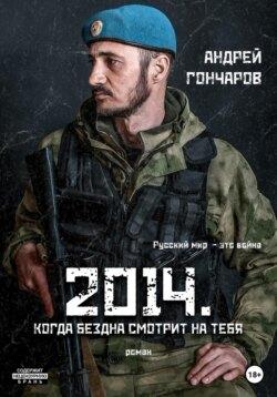 Илья Данилов - 2014. Книга о любви и о войне