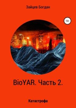 Богдан Зайцев - BioYAR. Катастрофа