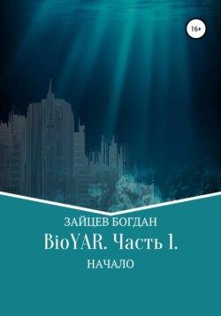 Богдан Зайцев - BioYAR. Начало
