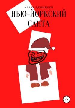 Айван Демински - Нью-Йоркский Санта