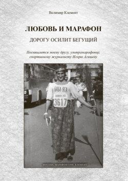 Велимир Клемент - Любовь и марафон. Дорогу осилит бегущий