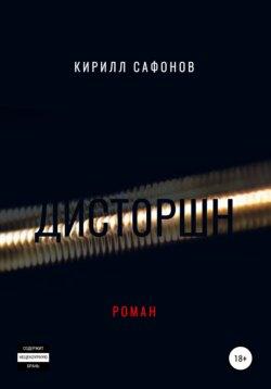 Кирилл Сафонов - Дисторшн