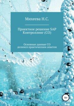 Наталия Михеева - Проектное решение SAP – Контроллинг (СО)