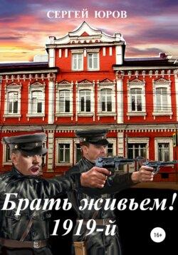 Сергей Юров - Брать живьем! 1919-й