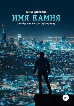 Анна Ураскова - Имя камня