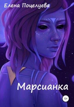 Елена Поцелуева - Марсианка
