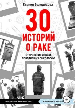Ксения Белодедова - 30 историй о раке