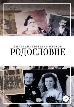 Дмитрий Мелков - Родословие