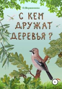 Ольга Вершинина - С кем дружат деревья?