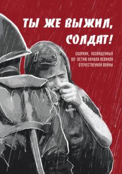 Сборник, Лия Бобровская - Ты же выжил, солдат!