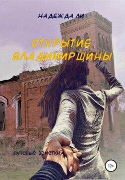 Надежда Ли - Открытие Владимирщины