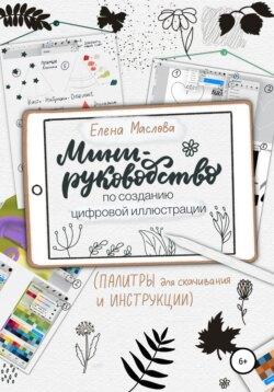 Елена Маслова - Мини-руководство по созданию цифровой иллюстрации