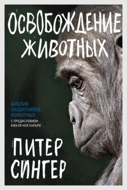 Питер Сингер - Освобождение животных
