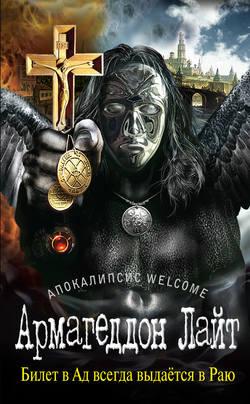 Георгий Зотов - Апокалипсис Welcome: Армагеддон Лайт