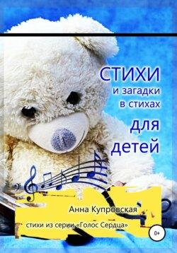 Анна Купровская - Стихи и загадки в стихах для детей. Серия «Голос Сердца»