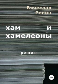 Вячеслав Репин - Хам и хамелеоны
