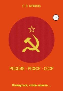 Олег Фролов - Россия – РСФСР – СССР