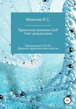 Наталия Михеева - Проектное решение SAP. Учет результатов