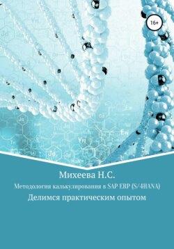 Наталия Михеева - Методология калькулирования в SAP ERP (S/4HANA)
