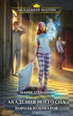 Мария Дубинина - Академия моего сна. Король кошмаров