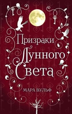 Мара Вульф - Сага серебряного мира. Призраки лунного света