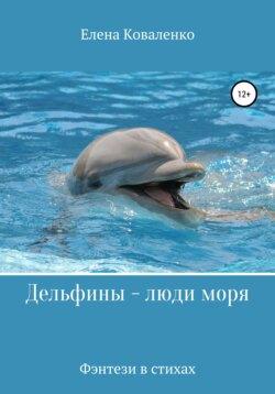 Елена Коваленко - Дельфины – люди моря