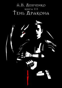Антон Демченко - Тень Дракона
