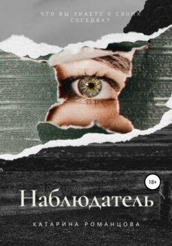 Катарина Романцова - Наблюдатель