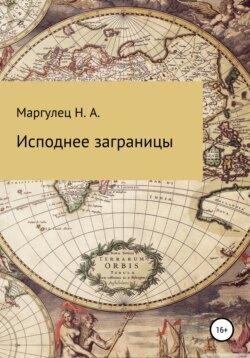 Надежда Маргулец - Исподнее заграницы