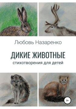Любовь Назаренко - Дикие животные. Стихотворения для детей