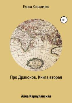 Алла Карпулянская, Елена Коваленко - Про Драконов. Книга вторая