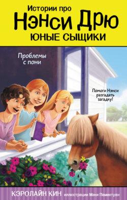 Кэролайн Кин - Проблемы с пони