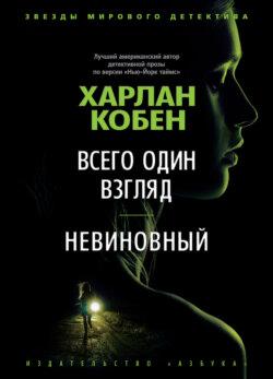 Харлан Кобен - Всего один взгляд. Невиновный