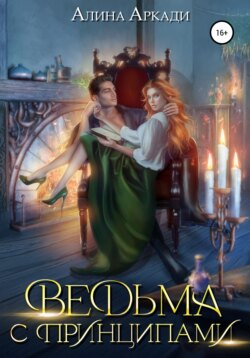 Алина Аркади - Ведьма с принципами