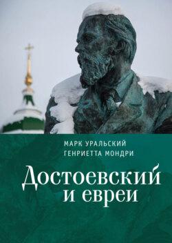 Генриетта Мондри, Марк Уральский - Достоевский и евреи