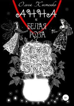 Ольга Костенко - Анна и белая роза