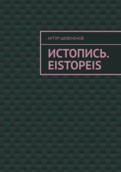 Артур Шевененов - Истопись. Eistopeis