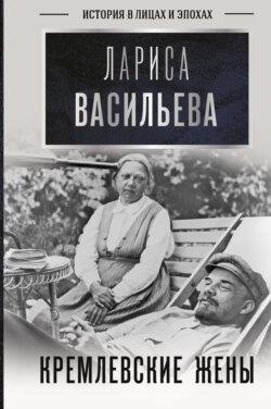 Лариса Васильева - Кремлевские жены