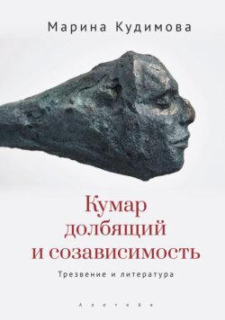 Марина Кудимова - Кумар долбящий и созависимость. Трезвение и литература