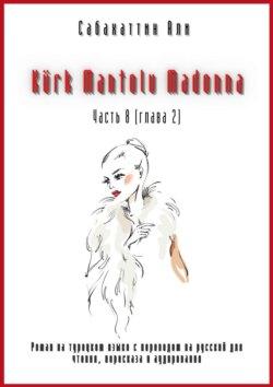 Али Сабахаттин - Kürk Mantolu Madonna. Часть 8(глава2). Роман на турецком языке с переводом на русский для чтения, пересказа и аудирования